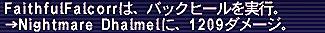 11.12.25バックヒール