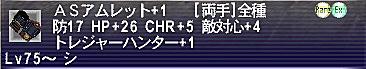 11.12.26シ手+1完成