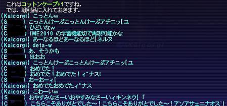 12.02.14変な変換