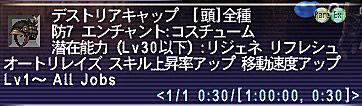 12.02.01デストリアキャップ