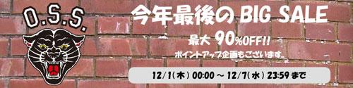 12_1_sale_blog.jpg