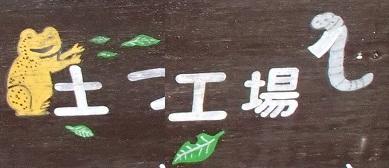 伊達じゃない!! (6)2
