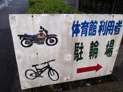 伊達じゃない!! (10)