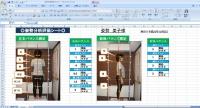 姿勢分析2014119