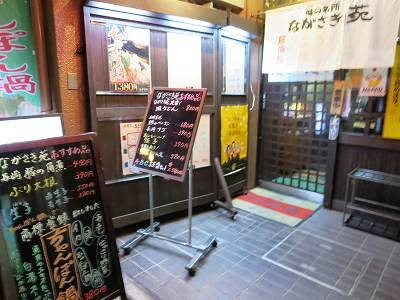 11/22のながさき苑入口