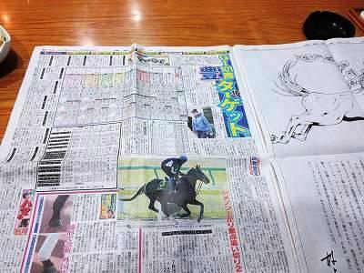 ジャパンCの新聞