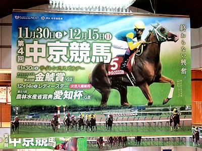 2013年第4回中京競馬の巨大看板1