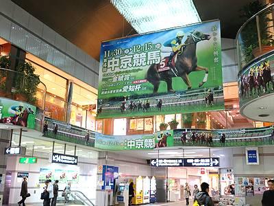 2013年第4回中京競馬の巨大看板2