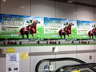 2013年第4回中京競馬のポスター