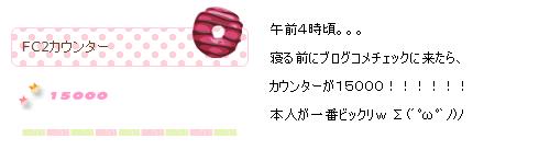 Maple_111127_040152 15000!