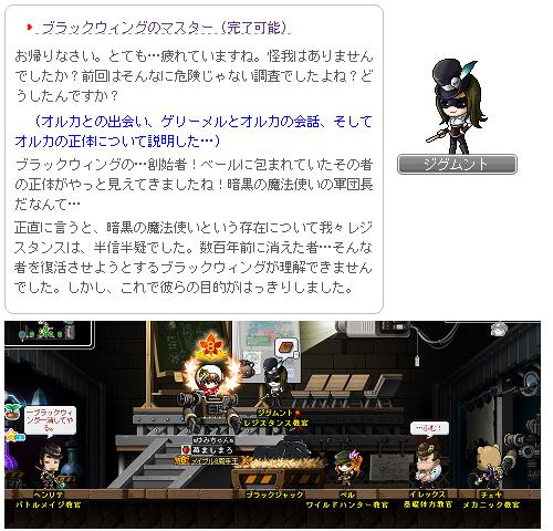 Maple_120126_160339 ブラックウィングのマスター・メカゆみちゃん