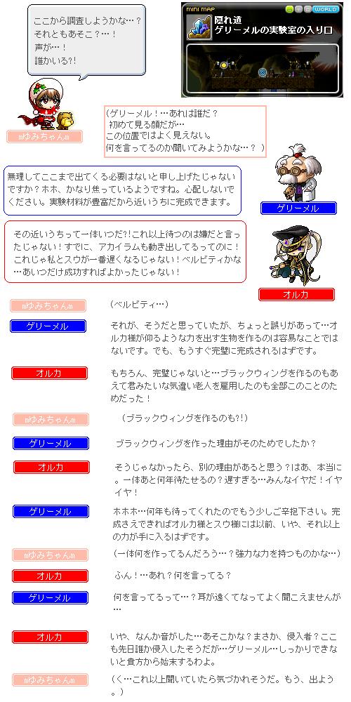 Maple_120126_160032 ゲリーメル&オルカ・メカゆみちゃん