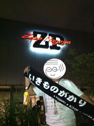 2011-09-16 おとのiPhone 002