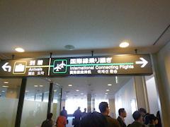 2011-10-27 香港1日目(パナ) 031
