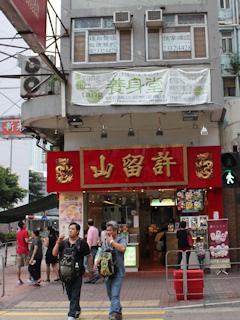 2011-10-28 香港2日目 HDL 006