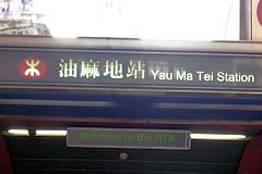 2011-10-27 香港1日目(パナ) 146