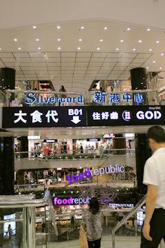 2011-10-27 香港1日目 206