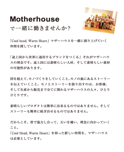 motherhouserecruit.png