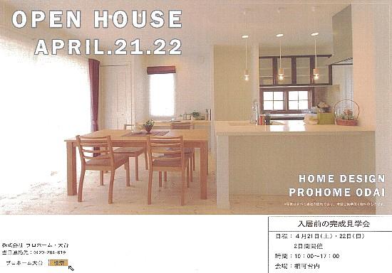 H24年4月21日、22日 プロホーム大台 相可台見学会広告550