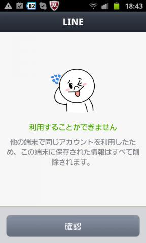LINE009.jpg