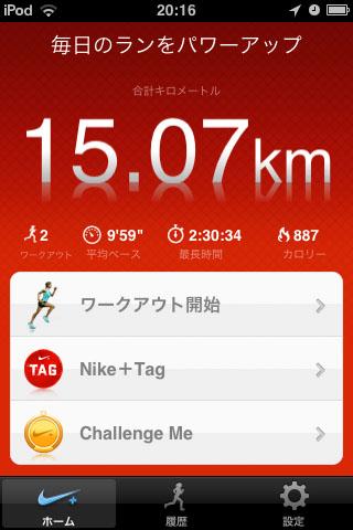 Nike+GPS002.jpg
