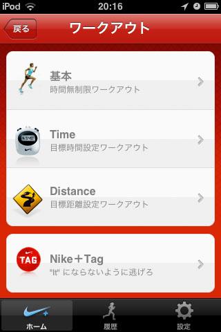 Nike+GPS003.jpg