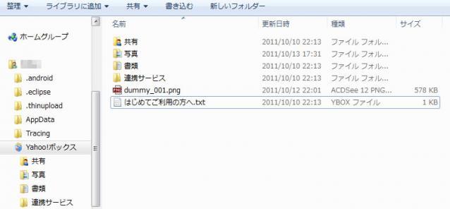 YahooBox000.jpg