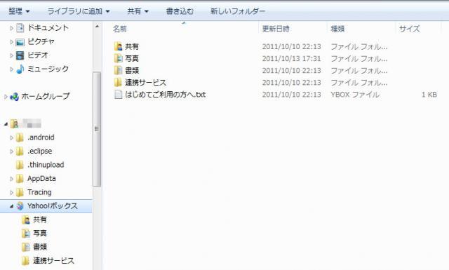YahooBox001.jpg
