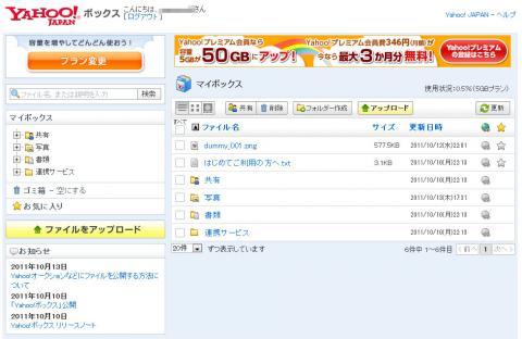 YahooBox002.jpg