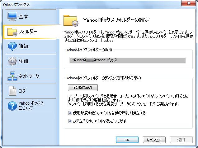 YahooBox006.jpg