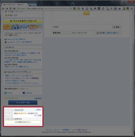 YahooBoxkaiyaku001.jpg