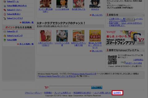 YahooBoxkaiyaku003.jpg
