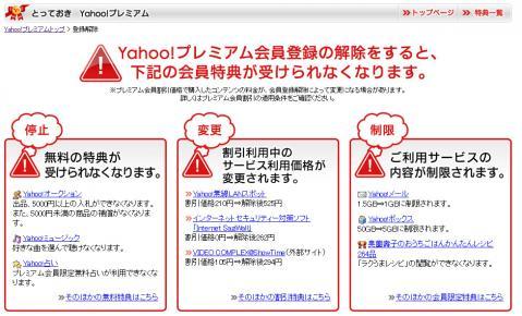 YahooBoxkaiyaku004.jpg