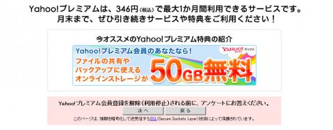 YahooBoxkaiyaku005.jpg