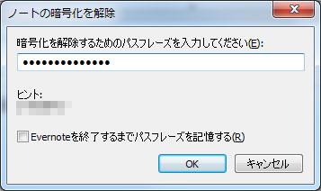 evernote_ango006.jpg