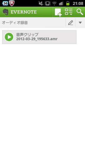 evernote_onsei002.jpg