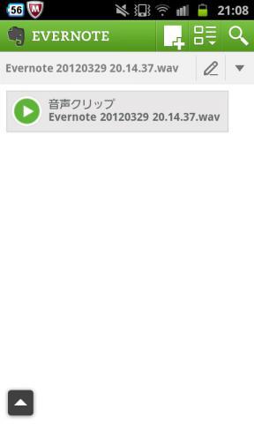 evernote_onsei003.jpg