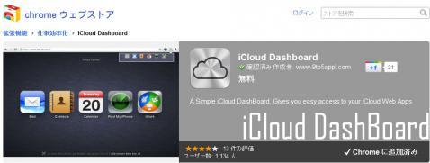 iCloud_chrome001.jpg