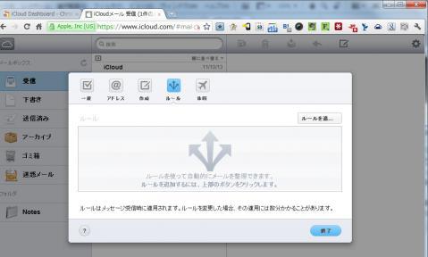 iCloud_chrome002.jpg