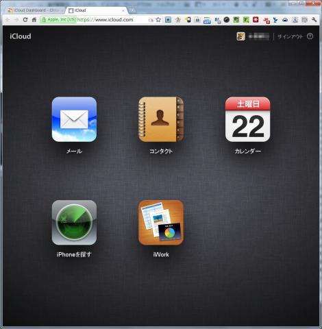 iCloud_chrome003.jpg