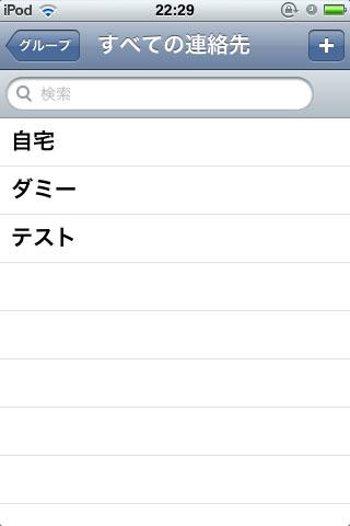 iCloud_renraku001.jpg