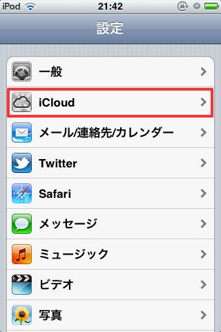 iCloud_renraku002.jpg