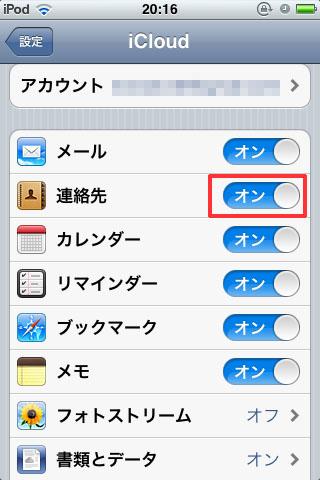 iCloud_renraku003.jpg