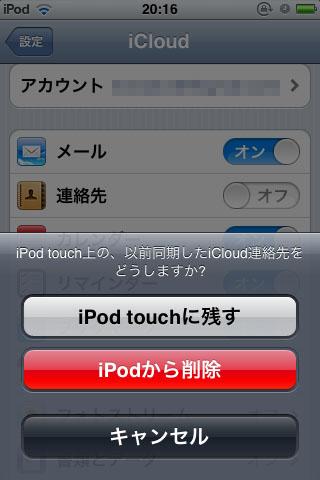 iCloud_renraku004.jpg