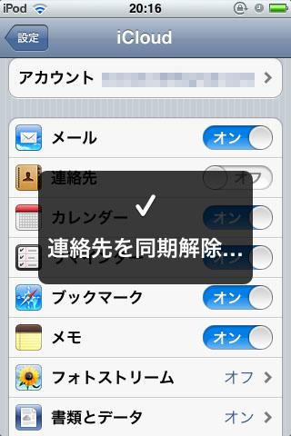 iCloud_renraku005.jpg
