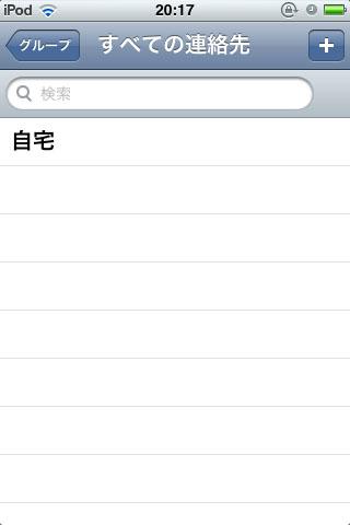 iCloud_renraku006.jpg