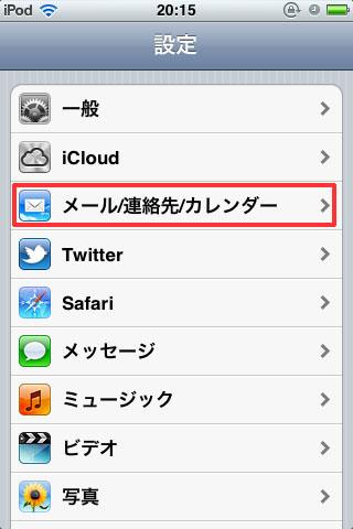 iCloud_renraku007.jpg
