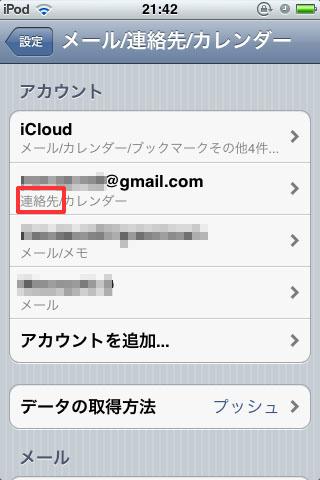 iCloud_renraku008.jpg