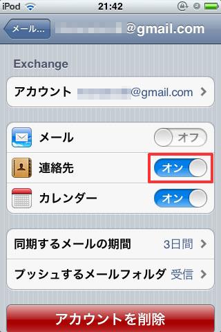 iCloud_renraku009.jpg