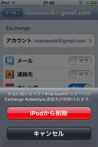 iCloud_renraku010.jpg